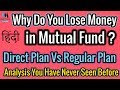 Why Do You Lose Money in Mutual Funds ? Direct Plan Vs Regular Plan Return Comparison & Analysis