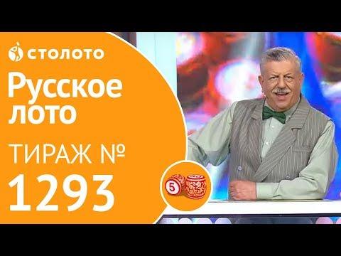 Русское лото 21.07.19 тираж №1293 от Столото