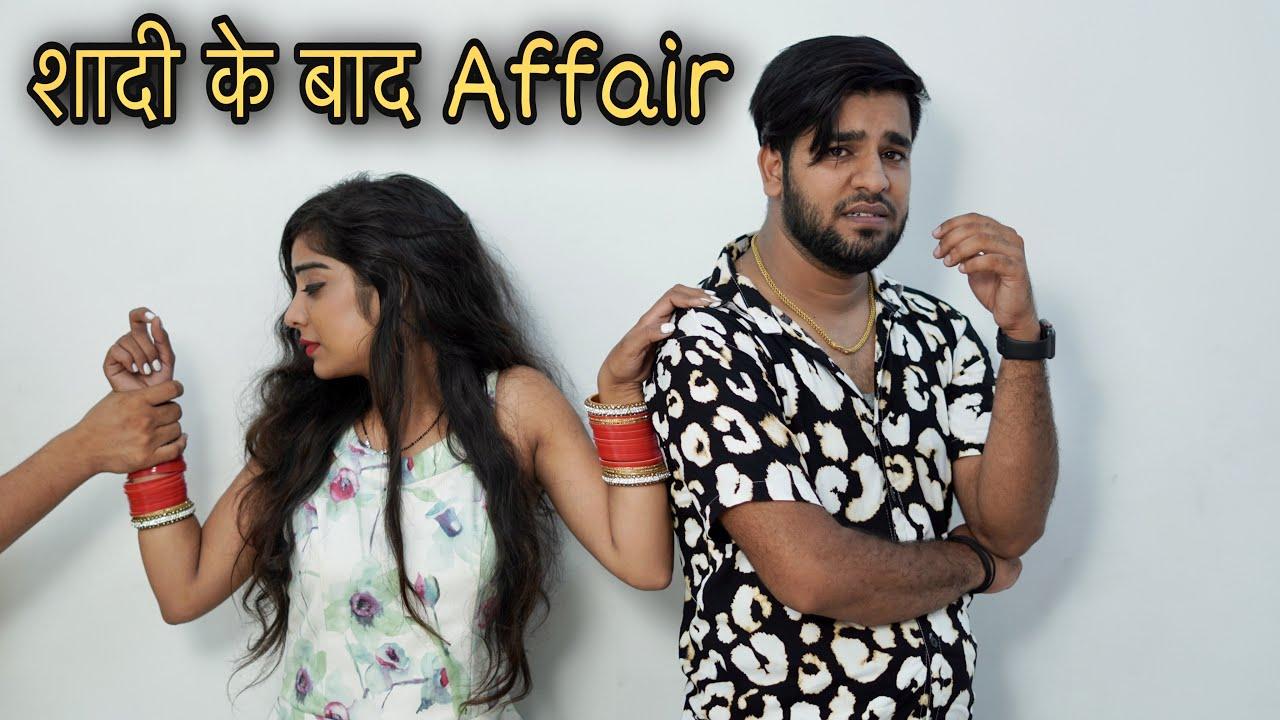 शादी के बाद Affair    Emotional Video    Yogesh Kathuria
