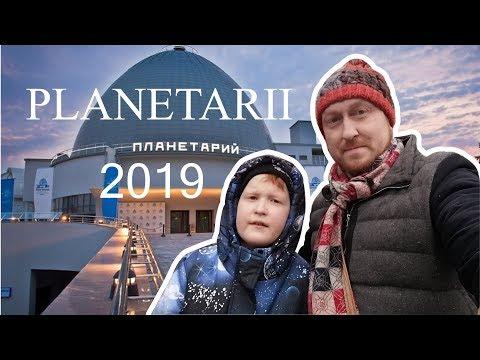 Планетариум 2019