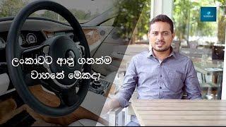 (සිංහලෙන්)Rolls Royce Wraith Sri Lanka