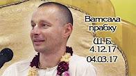 Шримад Бхагаватам 4.12.17 - Ватсала прабху