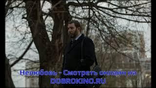 Нелюбовь - смотреть фильм 2017