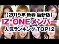 IZ*ONEメンバー 人気ランキング TOP12【2019年新春 最新版】アイズワン