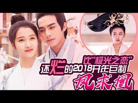 《凤囚凰》关晓彤出演史上玛丽苏公主,后宫男宠30余人!【张猫要练嘴皮子】