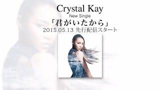 5月13日(水)よりNew Single「君がいたから」ダウンロードストアで先行...