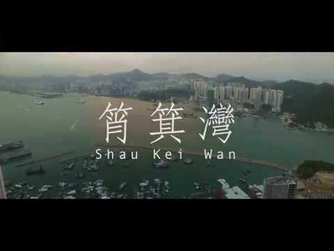 Aerial Shots of Shau Kei Wan,Hong Kong in 4K
