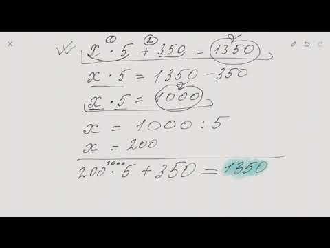 Как решать уравнения в два и более действий (математика, 4 класс)
