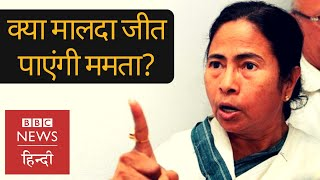 Malda seat: Can Mamata Banerjee defeat Congress? (BBC Hindi)