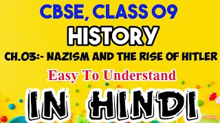CLASS-IX (HIST)- NAZISM AND THE RISE OF HITLER (PART-4)