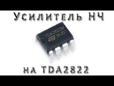 видео: Усилитель tda2822