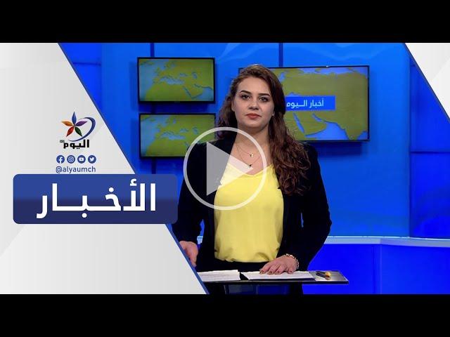 نشرة الثالثة| #قناة_اليوم 06-06-2021
