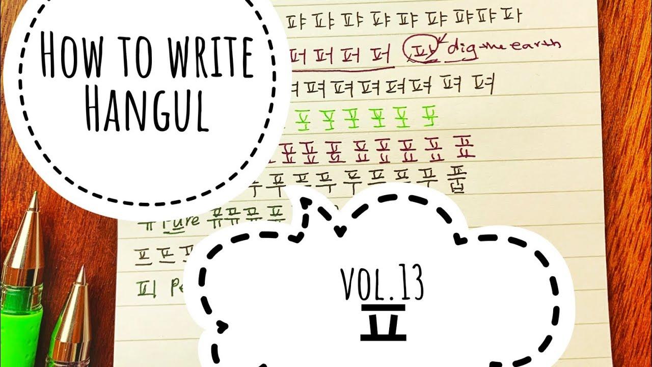 how to write hangul korean alphabet 'ㅍ'  youtube