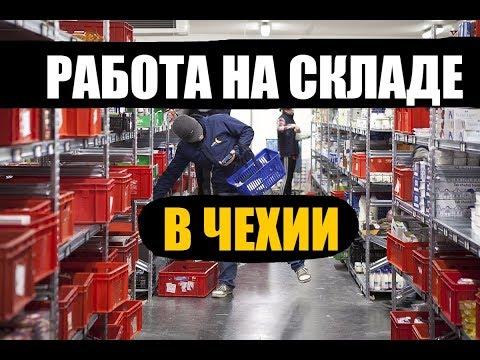Работа в Чехии на складе продуктового интернет магазина Роглик. Превью)