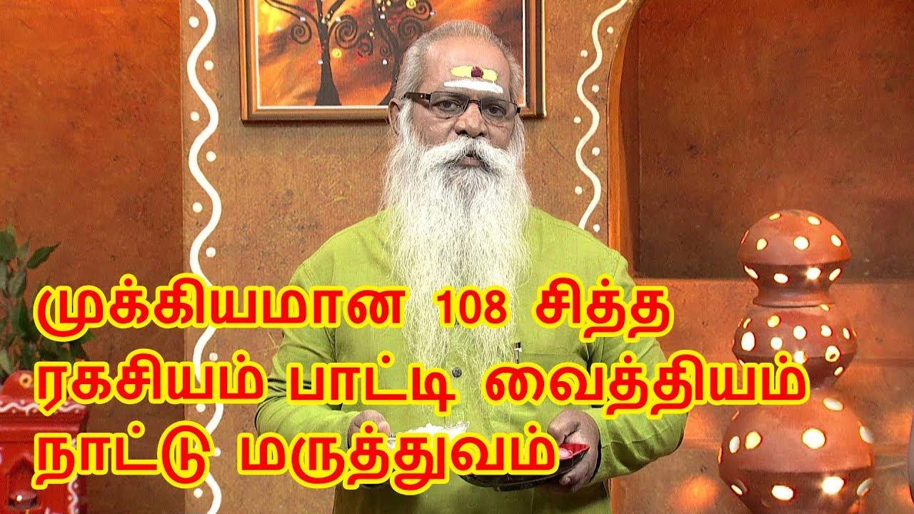 Mooligai Maruthuvam Tamil Pdf
