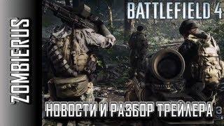 Battlefield 4: НОВОСТИ И АНАЛИЗ ТРЕЙЛЕРА