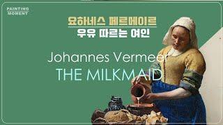 [그림순간]요하네스 페르메이르(베르메르)/우유 따르는 …
