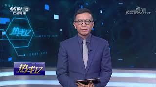 《热线12》 20190531  CCTV社会与法