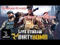 LETS PLAY DIRTY BOMB...........#DAY17 # FUN💂💂💂💂😀💂😇😇 TARGET FOR CHANNEL 100 SUBS..🙃🙃😋😋
