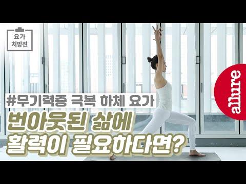무기력증 극복! 무기력할 때 하는 하체 요가 | 얼루어코리아 Allure Korea