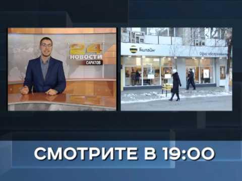 Анонс новости 27 ноября в 19:00 на РЕН ТВ-Саратов