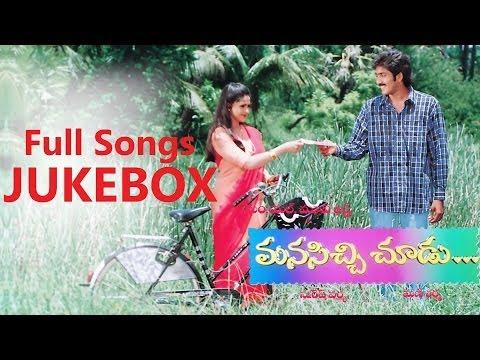Manasicchi Choodu (మనసిచ్చి చూడు ) Full Songs || Jukebox || Vadde Naveen,Raasi