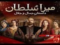 How to Watch And Download Mera Sultan All Episodes Free