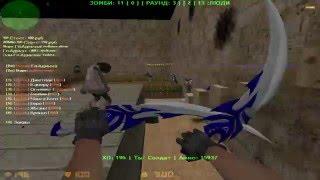 CS 1.6 || [ZM] Первородные Зомби [Ammo Pack] || БОСС || №54