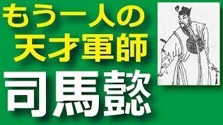 司馬懿…三国志のもう一人の天才軍師 という内容についてゆっくりと紹介...