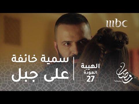 مسلسل الهيبة - الحلقة 27 - جبل ينتفض نصرة للهيبة