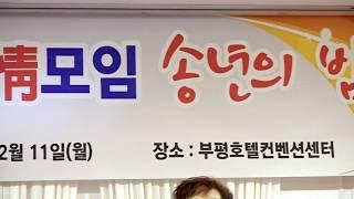 초대가수 신인천 님마중 (김선미)  경상도 정모임 송년의밤