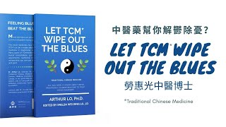中醫藥幫你解鬱除憂?「Let TCM Wipe Out the Blues」書籍預告 - Book Trailer