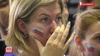 Матч Россия - Уругвай. Эмоции болельщиков