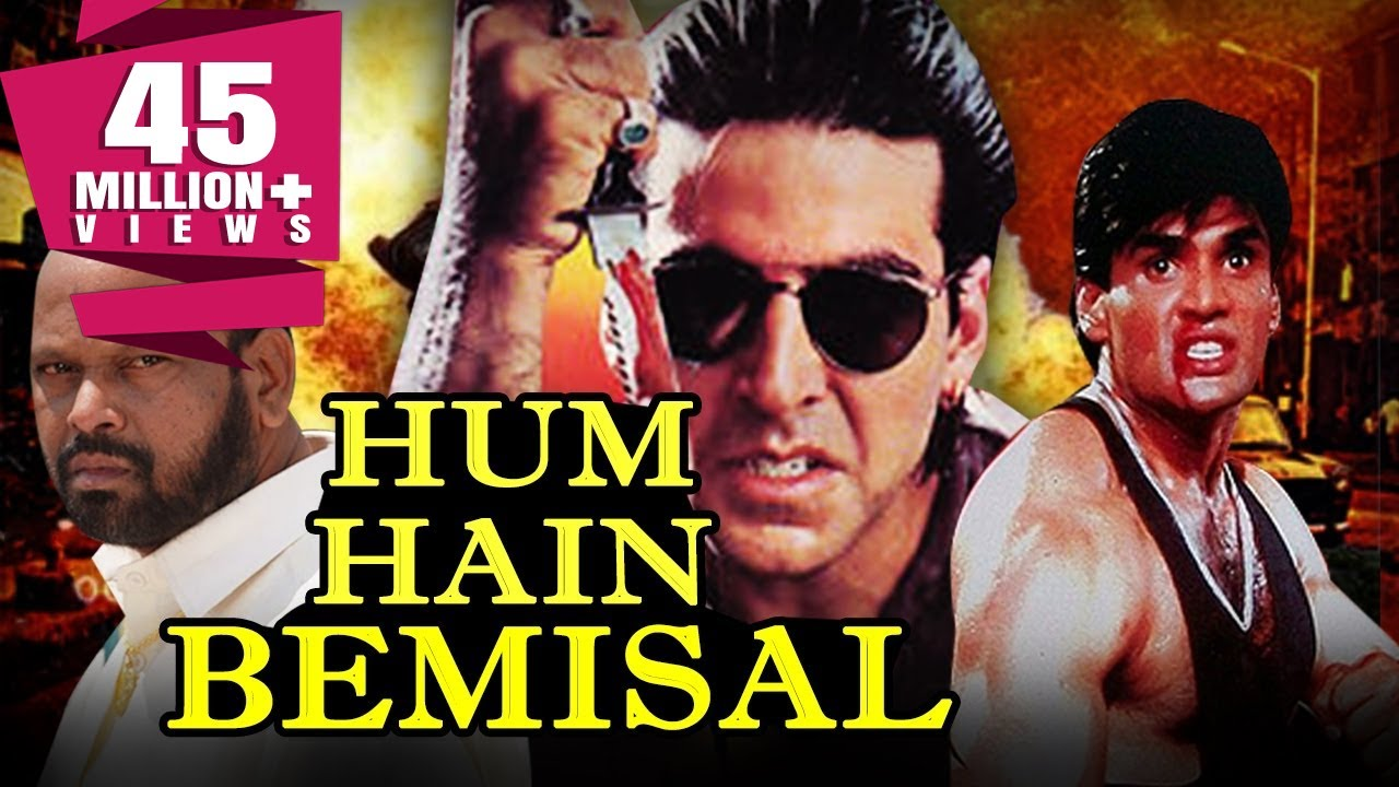 Hum Hain Bemisal 1994 Full Hindi Movie Akshay Kumar Sunil Shetty Pran Shilpa Shirodkar
