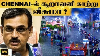 GAJA LATEST: Chennai-ல் சூறாவளி காற்று வீசுமா? | Regional IMD  Director S Balachander