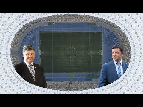 Зеленський vs. Порошенко: