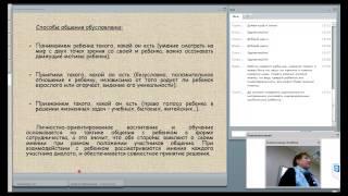 2013-02-26 Вебинар Аспекты взаимодействия с детьми