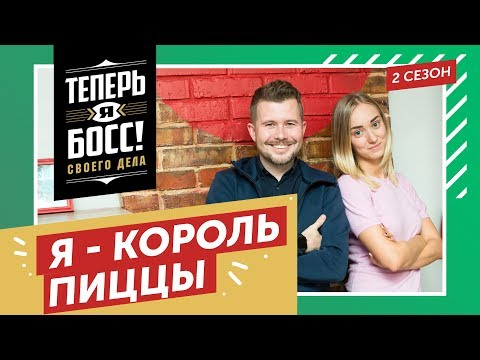 Теперь я Босс! Как заработать миллионы на пицце? Федор Овчинников, основатель Додо пицца, научит.