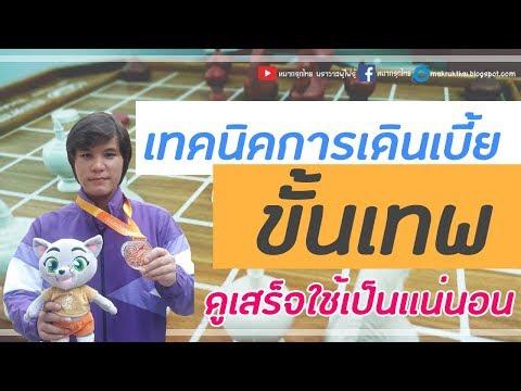 หมากรุกไทย: เทคนิคการเดินเบี้ยขั้นเทพที่ดูเสร็จใช้เป็นเเน่นอน