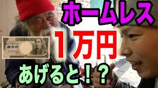 ホームレスに1万円あげて何に使うか検証したらとんでもないことが起きた