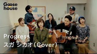 Progress/スガ シカオ(Cover)