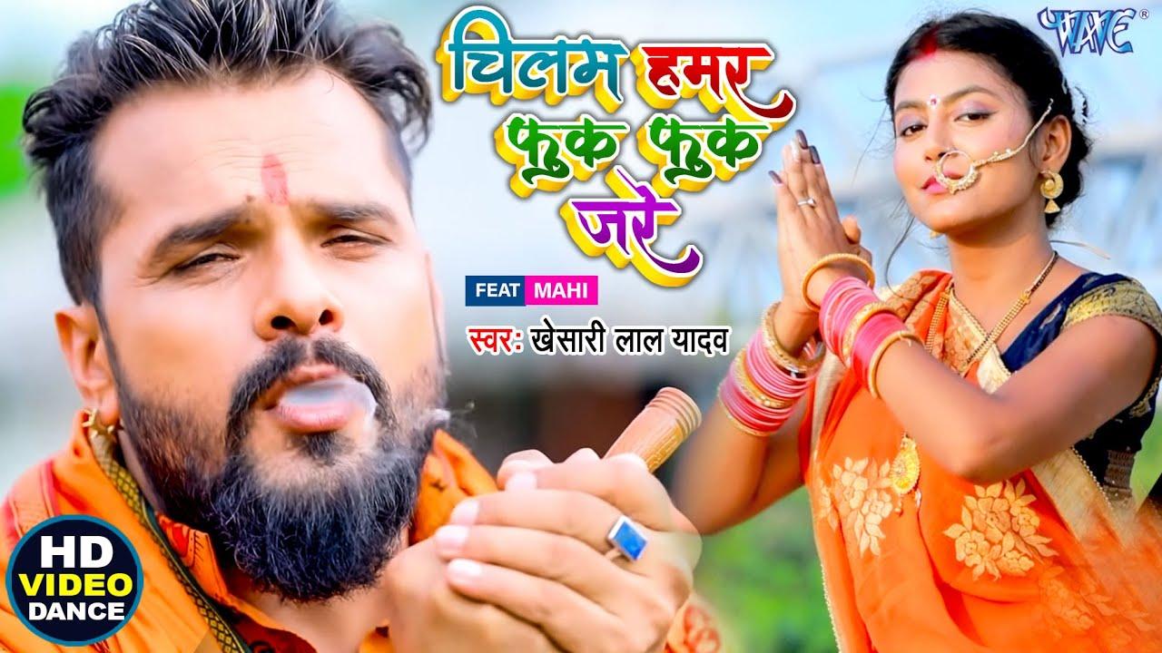 Trending Star - खेसारी लाल यादव का काँवर धमाका | चिलम हमर फुक फुक जरे | Bhojpuri Bolbam Video Song