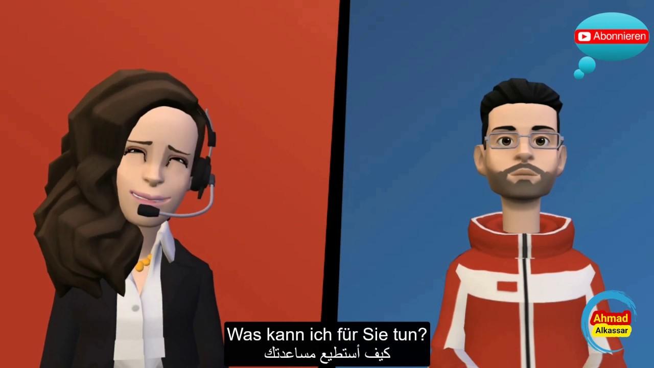 محادثة مع شركة الانترنت | تعلم أهم العبارات باللغة الألمانية