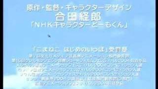 komaneko movie trailer