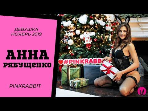 Интервью с девушкой ноябрь 2019 «PinkRabbit» - Анной Рябущенко