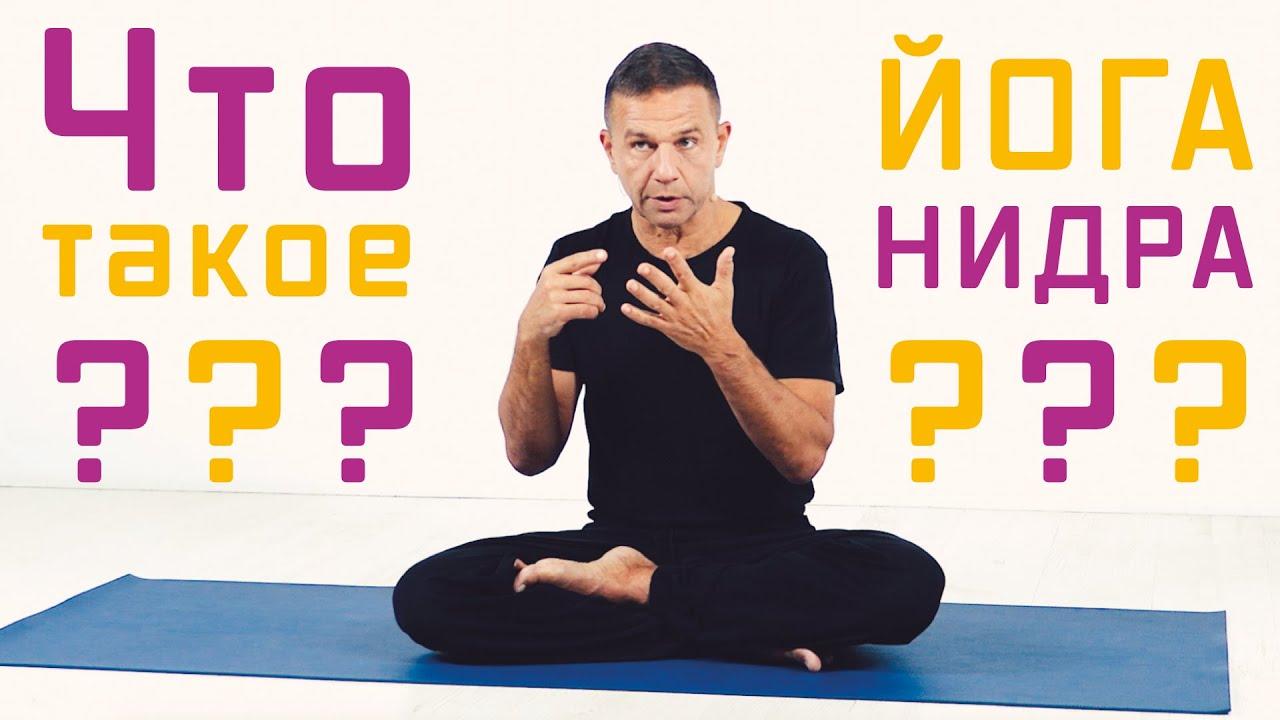 Что такое йога-нидра?