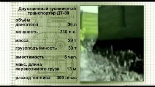 Тест-Драйв - Камуфляж - Снегоболотоходный Двухзвенный Гусеничный Тягач Дт-30п