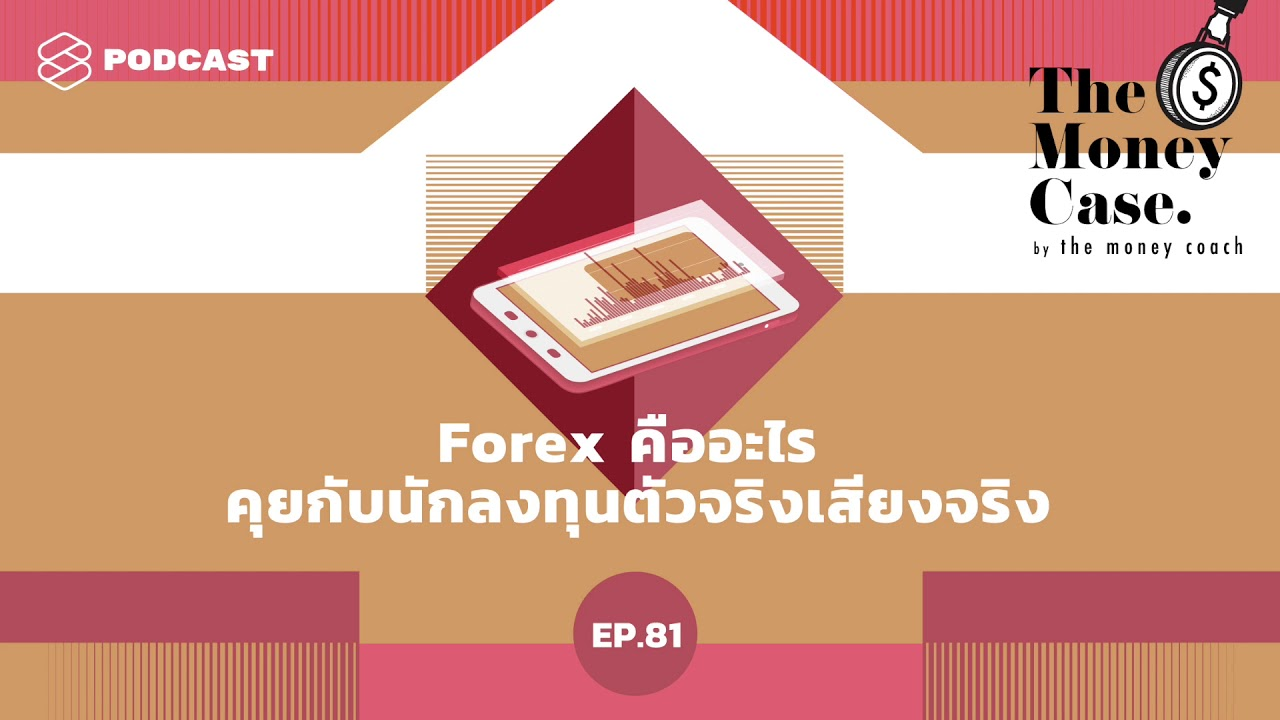 Forex คืออะไร คุยกับนักลงทุนตัวจริงเสียงจริง | THE MONEY CASE EP.81