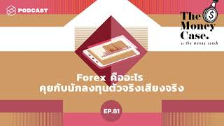 Forex คืออะไร คุยกับนักลงทุนตัวจริงเสียงจริง   THE MONEY CASE EP.81