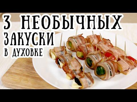 Горячие канапе в духовке [ CookBook | Рецепты ]